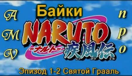 AMV Байки Naruto Shippuuden 1-2 серия-трейлер
